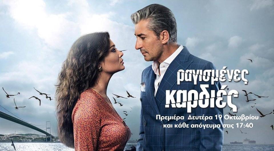 ''Paramparça'' Yunanistan'da en çok izlenen diziler arasında...
