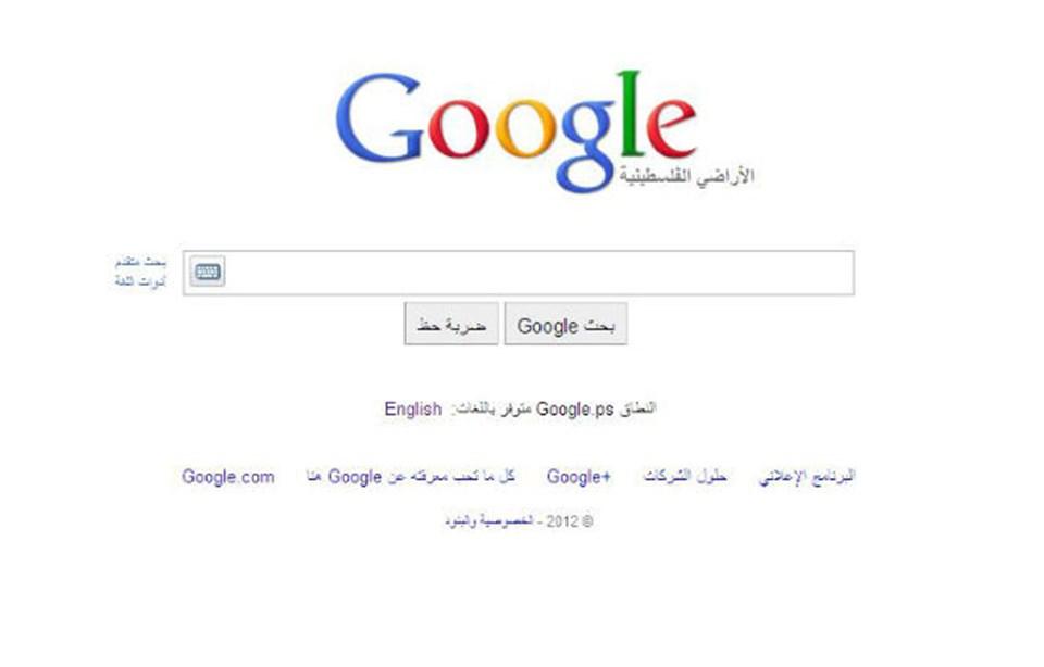Değişiklikten önce 'Filistin toprakları' yazan Google anasayfası.