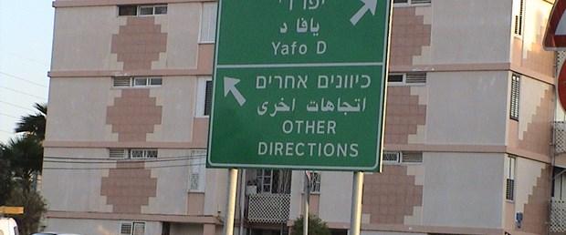 İsrail, Arapça'yı levhalardan siliyor