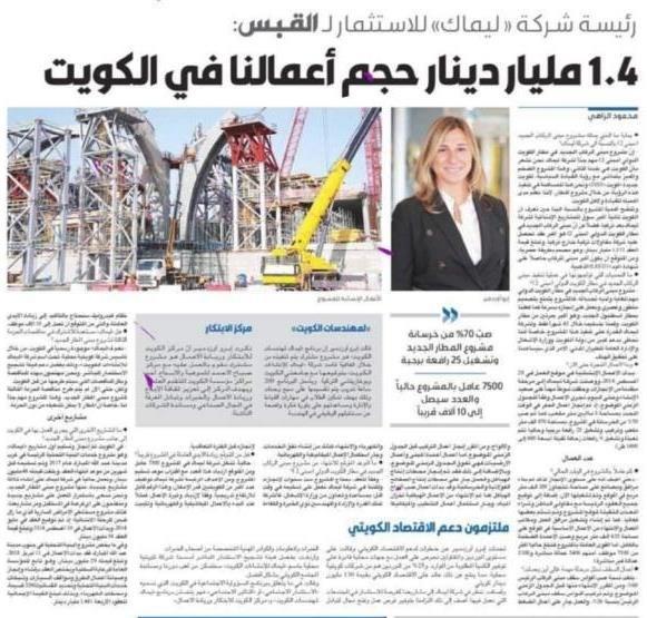 Limak Yatırım Yönetim Kurulu Başkanı Ebru Özdemir'in proje ile ilgili Kuveyt gazetelerine verdiği röportaj