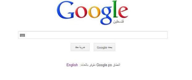 Google, Filistin'i tanıdı
